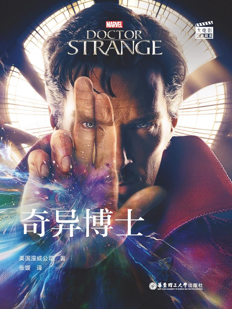奇异博士 Doctor Strange(大电影双语阅读)