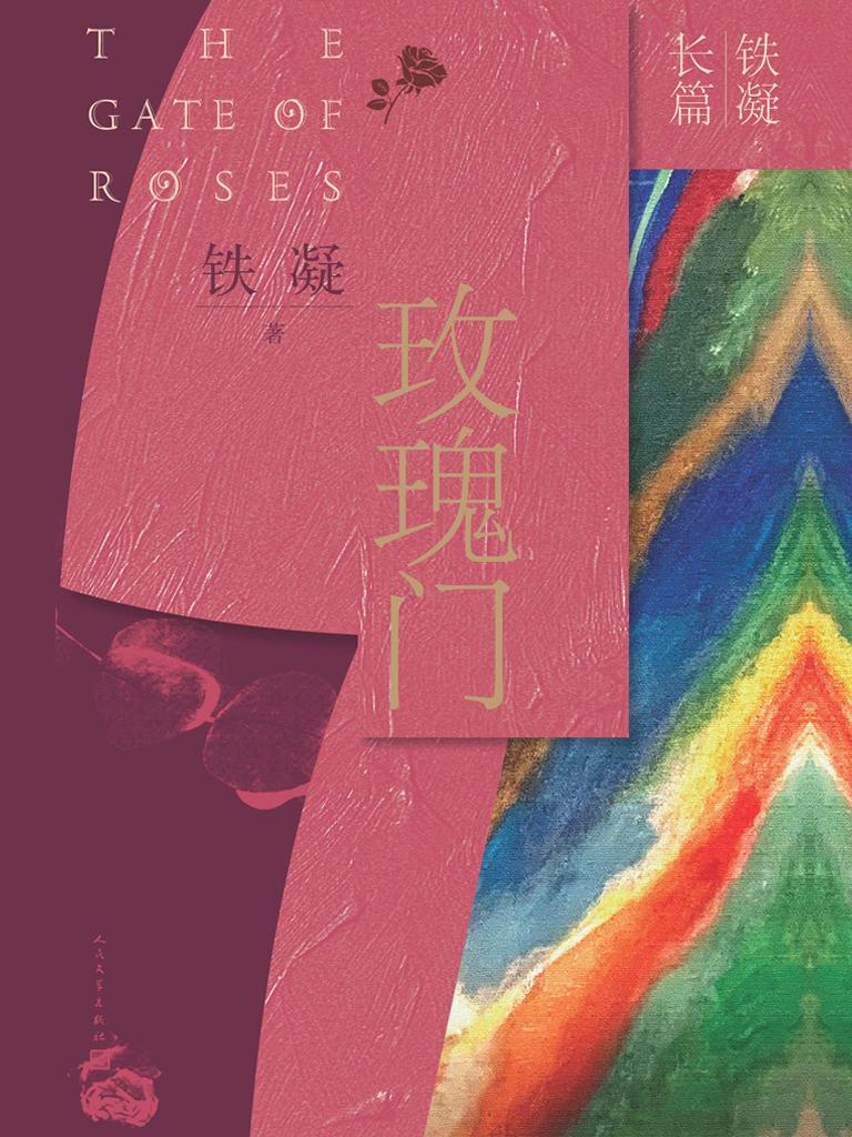 玫瑰门(铁凝长篇)