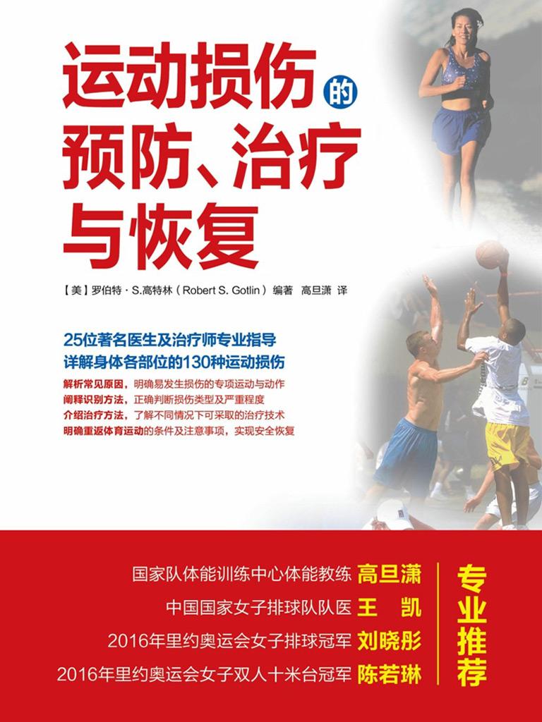 运动损伤的预防:治疗与恢复