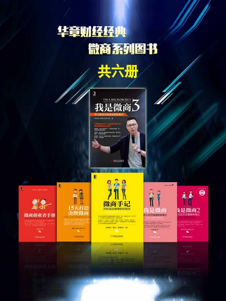 华章财经经典:微商系列(共六册)