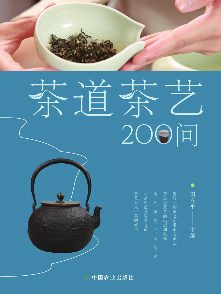 茶道茶艺200问