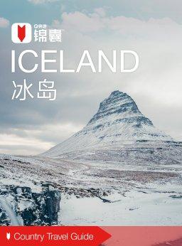 穷游锦囊:冰岛(2016)