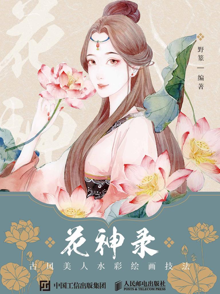 花神录:古风美人水彩绘画技法