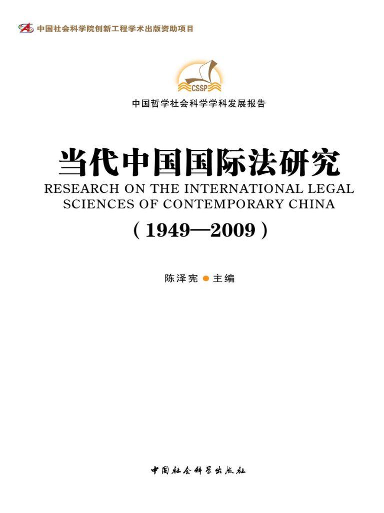 当代中国国际法研究(1949—2009)