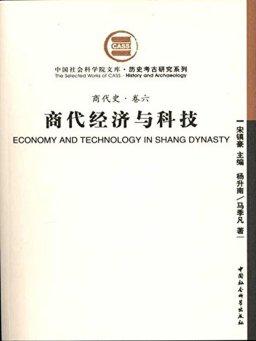 商代经济与科技