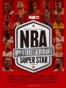 NBA:那些年我们一起追的球星