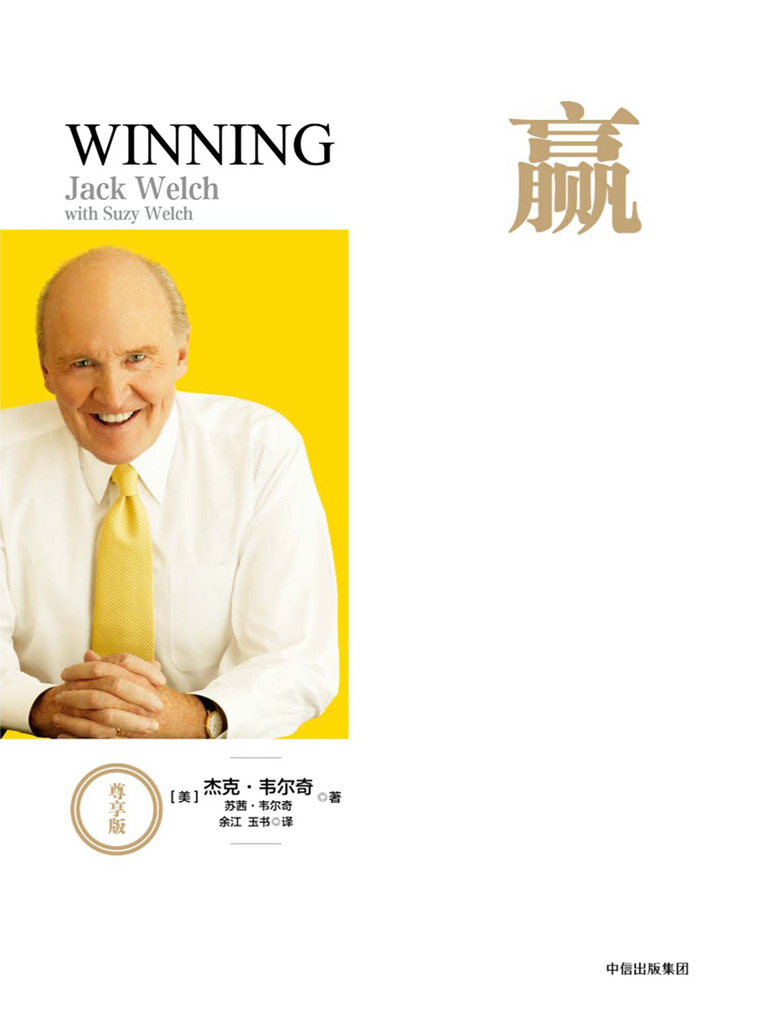 winning by jack welch and suzy welch essay Winning is fun and energising but as a leader, a greater joy comes from watching members of your team succeed to facilitate this process you need to continuously evaluate employees so that their.