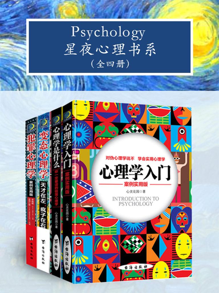 星夜心理书系(全四册)