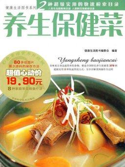 健康生活图书系列 养生保健菜