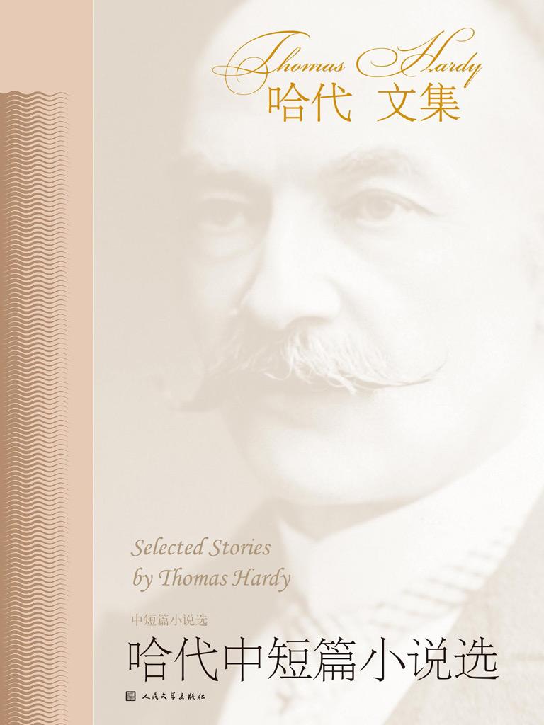 哈代中短篇小说选(哈代文集)