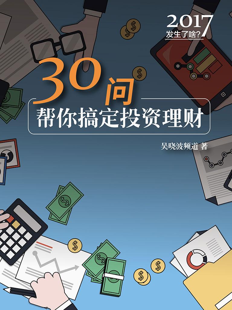 2017发生了啥:30问帮你搞定投资理财