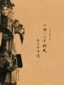 一个人的京剧史:张正芳评传