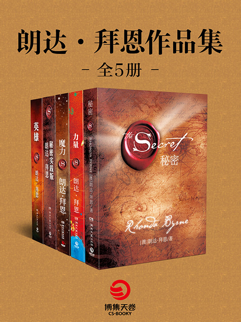 朗达·拜恩作品集(全五册)
