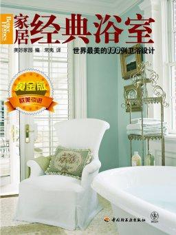 家居经典浴室(黄金版)