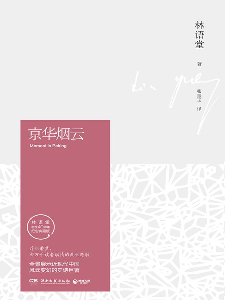 京华烟云(全2册 林语堂逝世40周年纪念典藏版)