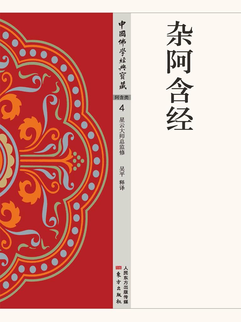 杂阿含经(中国佛学经典宝藏)