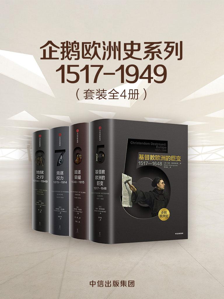 企鹅欧洲史系列1517-1949(共四册)