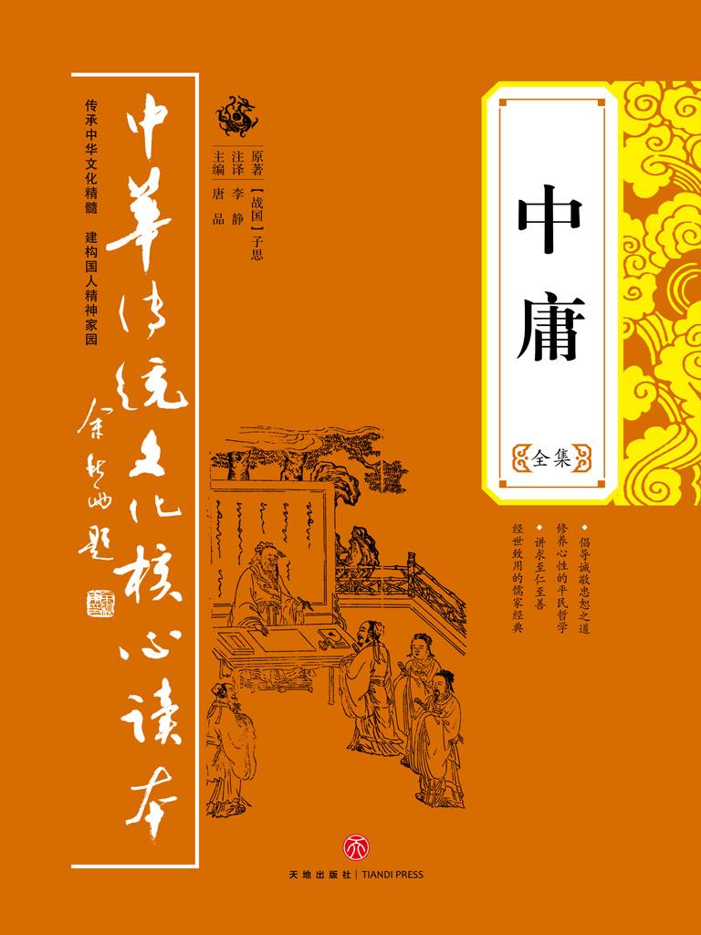 中庸全集(中华传统文化核心读本)