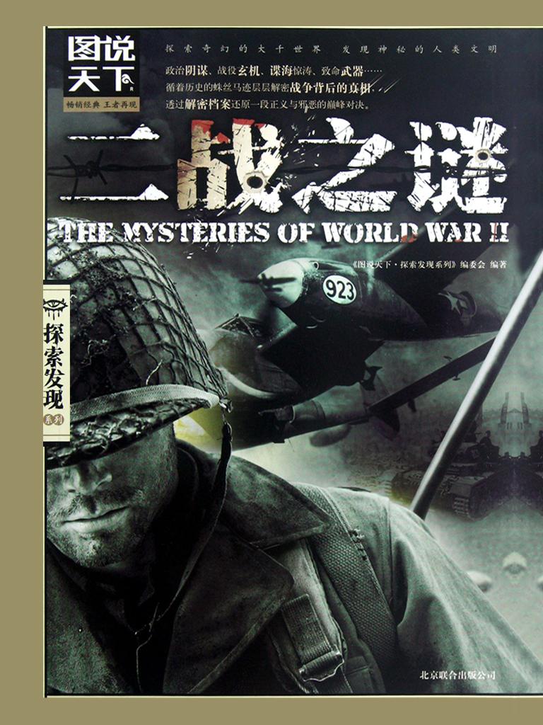 二战之谜(图说天下·探索发现系列)