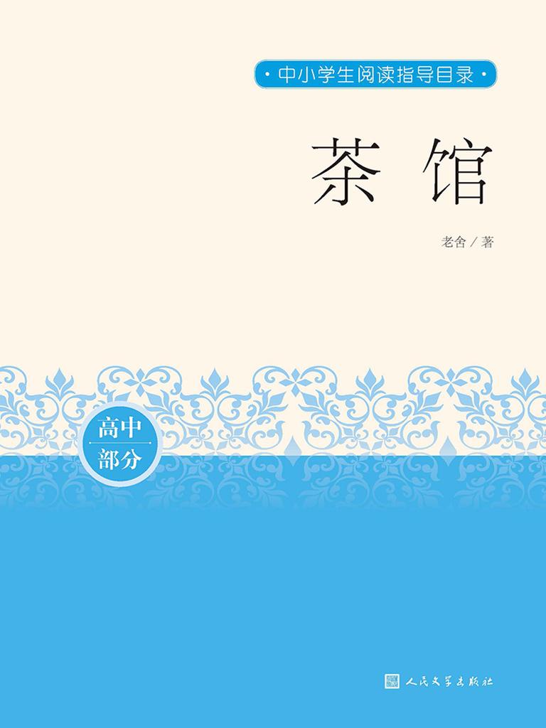 茶馆(中小学生阅读指导目录)