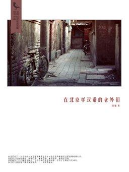 在北京学汉语的老外们(千种豆瓣高分原创作品·世间态)