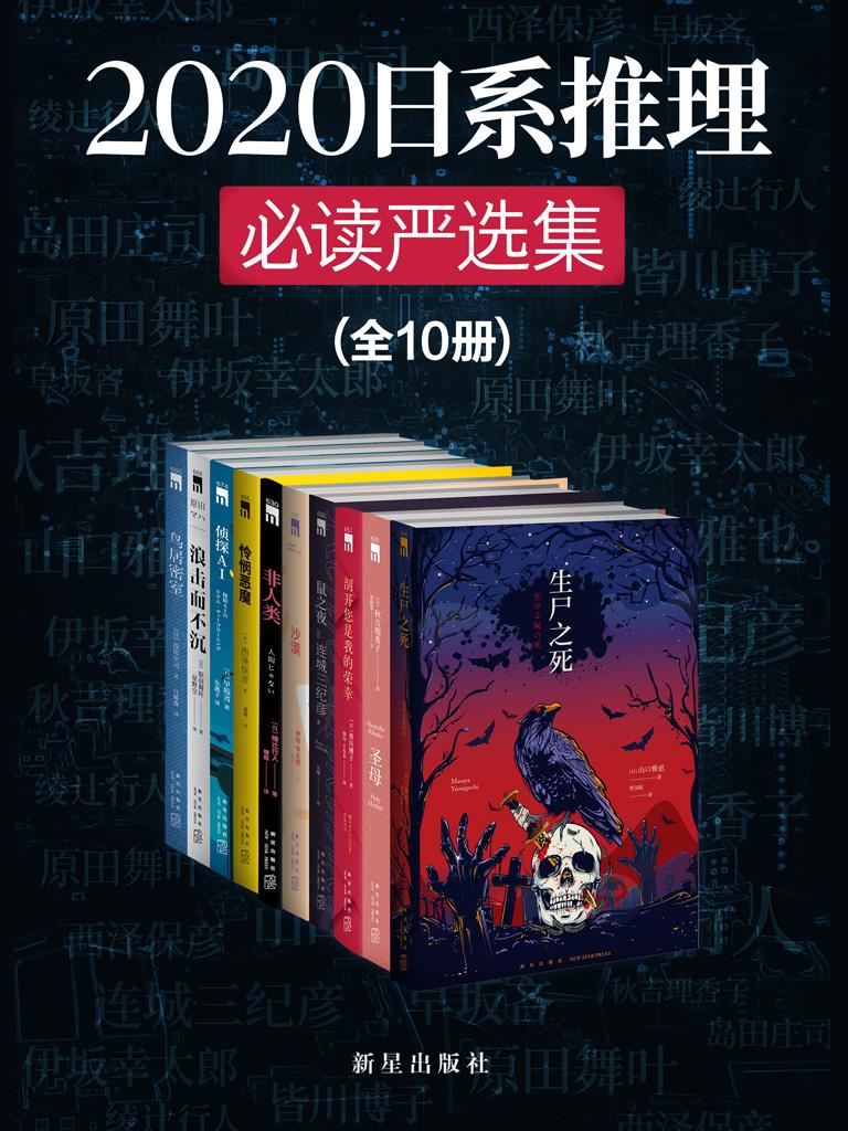 2020日系推理必讀嚴選集(套裝共10冊)