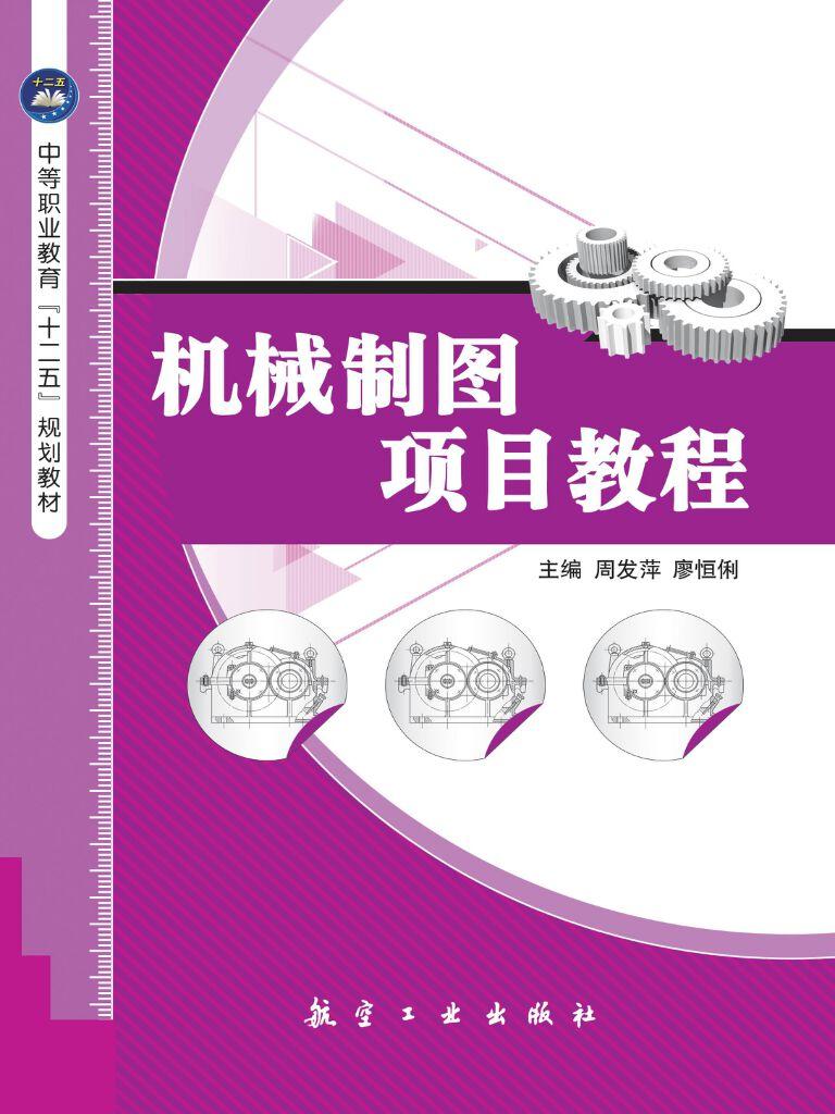 机械制图项目教程