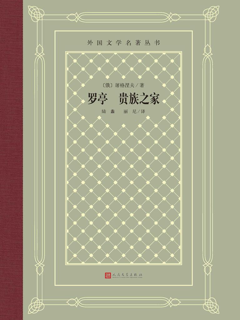 罗亭 贵族之家(外国文学名著丛书)