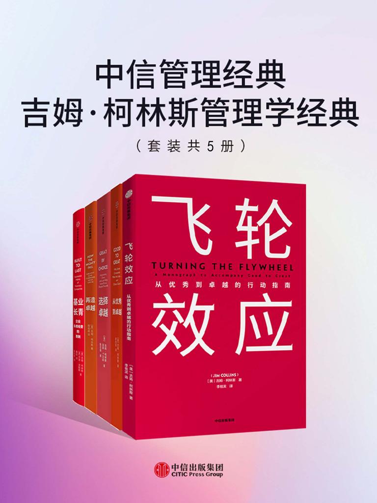 中信管理经典:吉姆·柯林斯管理学经典(套装共5册)