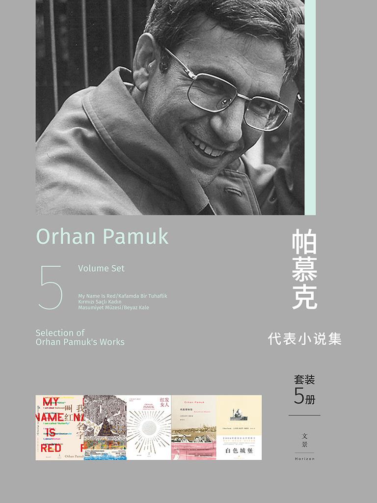 帕慕克代表小说集(共五册)