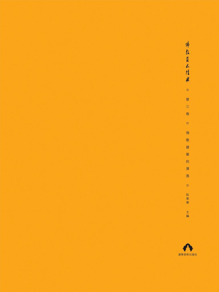 佛教艺术经典·第三卷:佛教建筑的演进