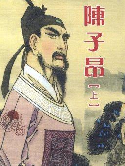 陈子昂(上)