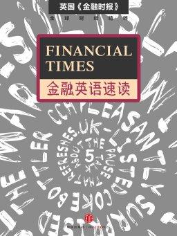 Financial Times金融英语速读 5