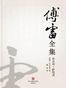 亚尔培·萨伐龙(傅雷全集)