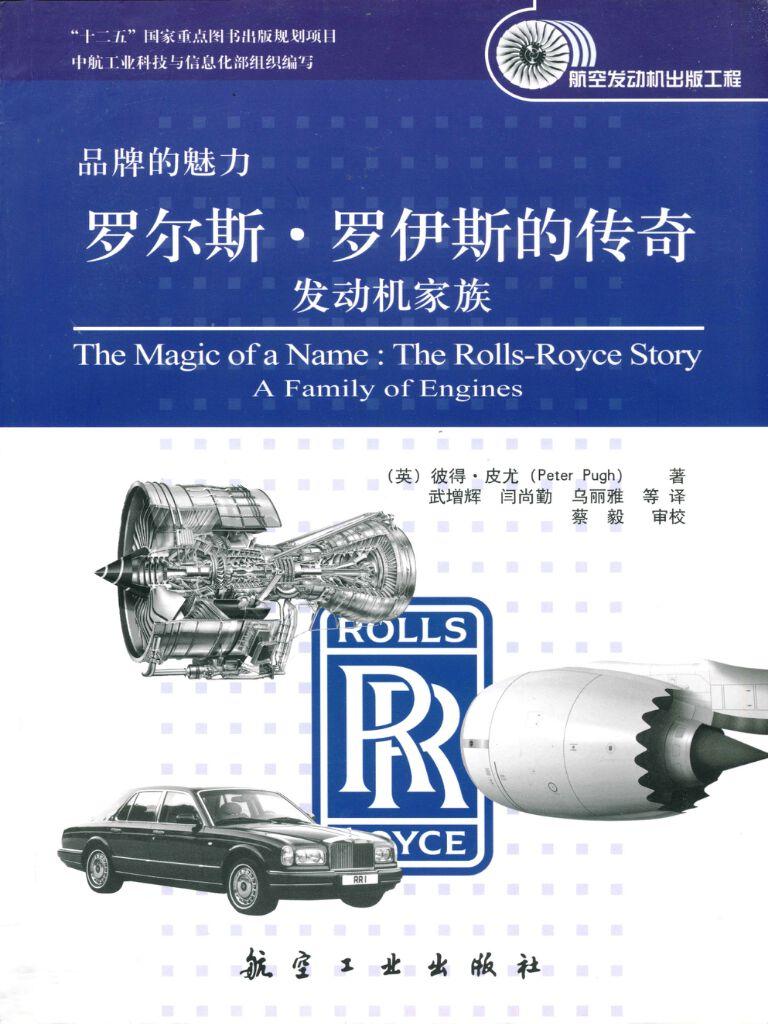 罗尔斯·罗伊斯的传奇:发动机家族