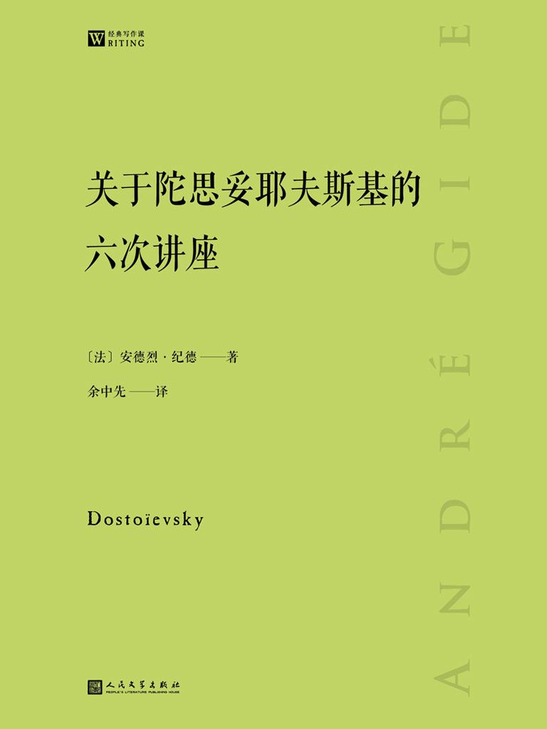 关于陀思妥耶夫斯基的六次讲座(经典写作课)