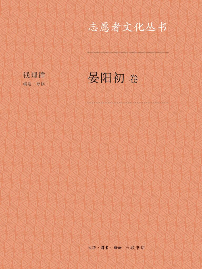 晏阳初卷(志愿者文化丛书)
