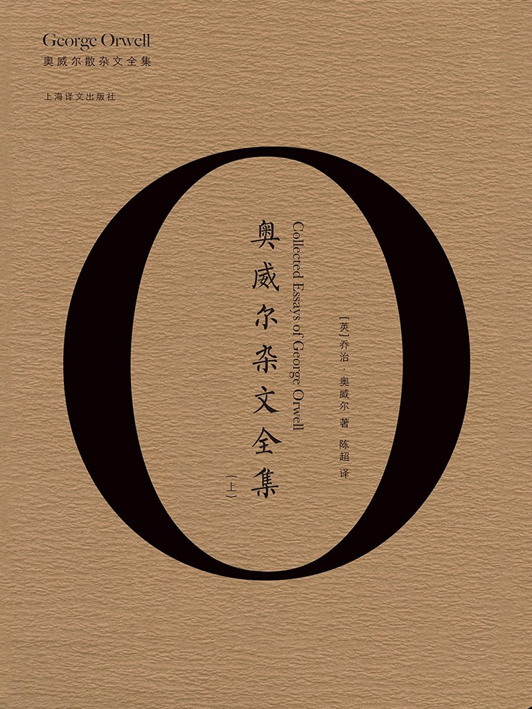 奥威尔杂文全集(上)