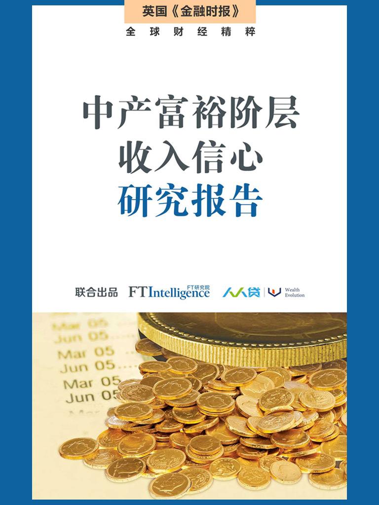中产富裕阶层收入信心研究报告(英国《金融时报》特辑)