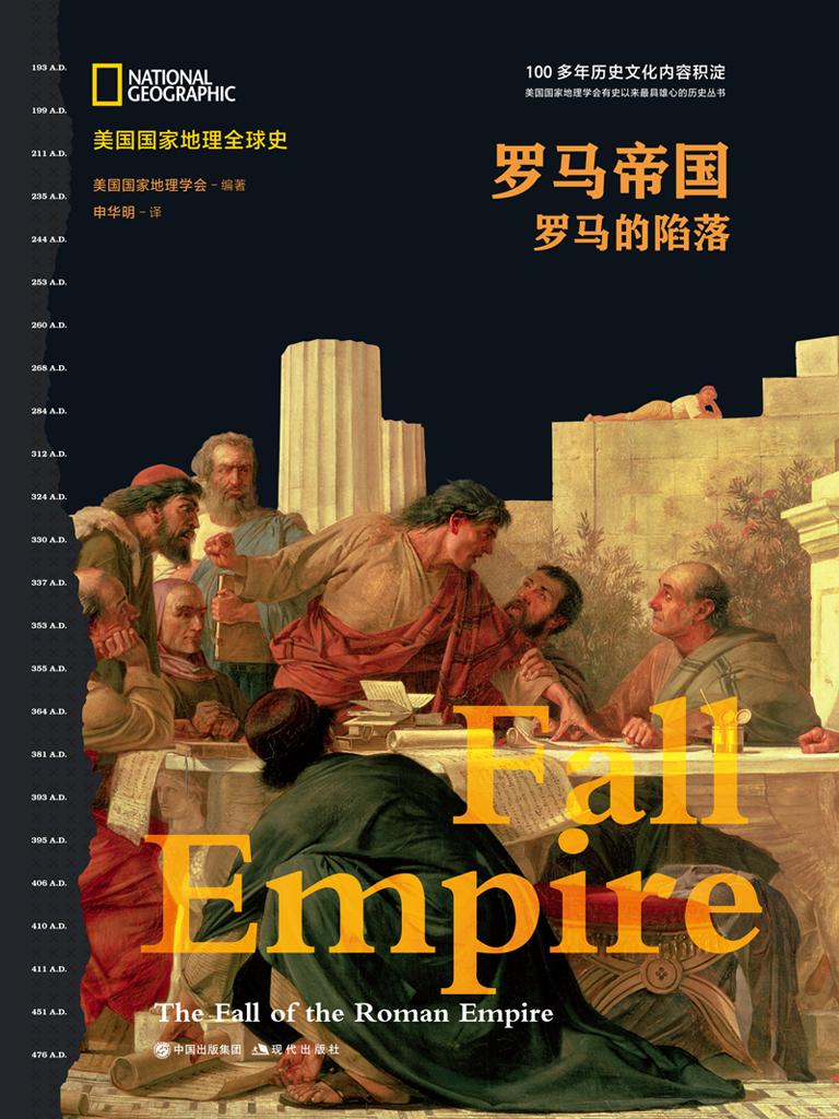 罗马帝国:罗马的陷落