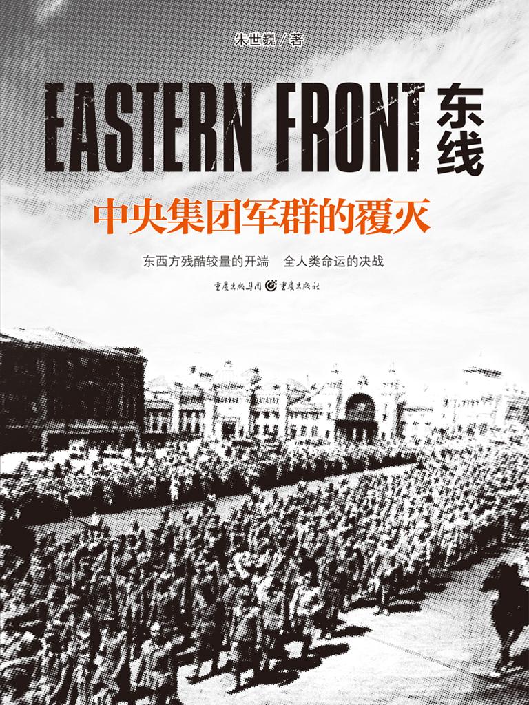 东线:中央集团军群的覆灭