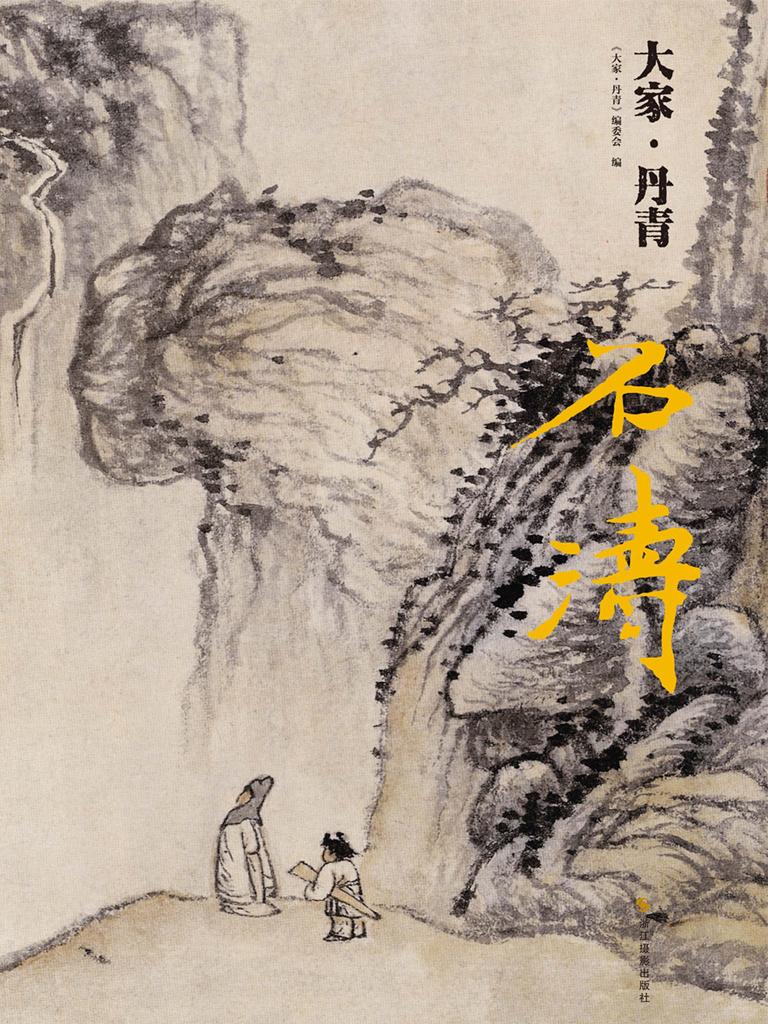 石涛(大家·丹青)