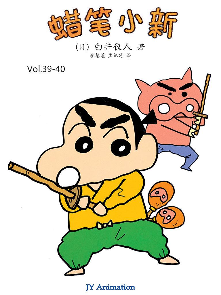 蠟筆小新Vol.39-40