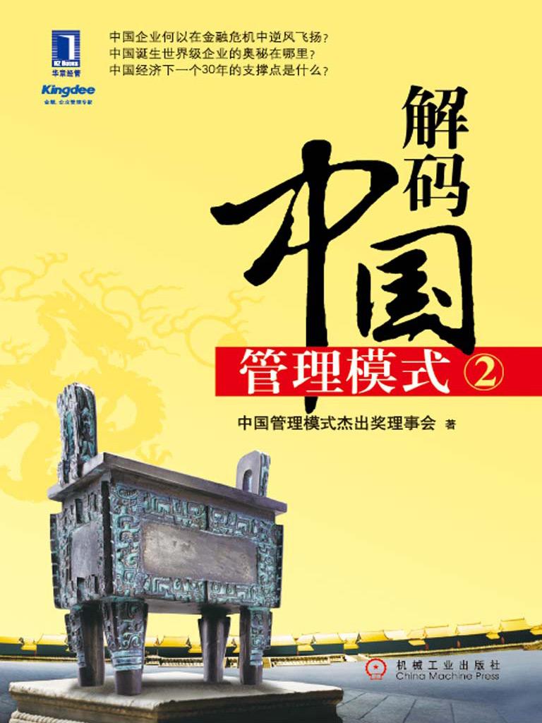 解码中国管理模式 2