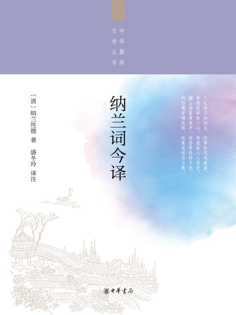 纳兰词今译(中华聚珍文学丛书)