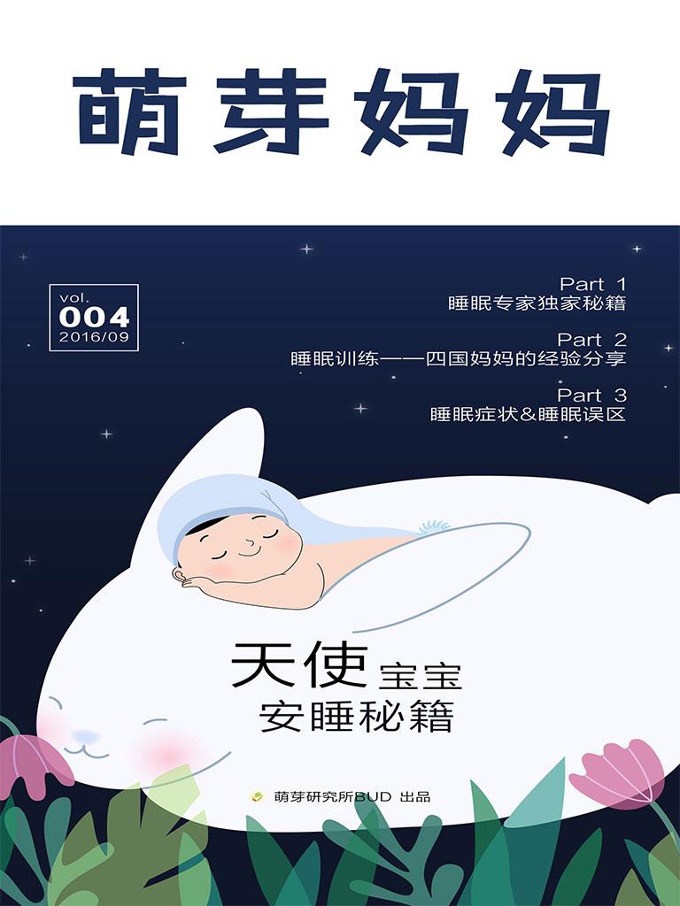 萌芽妈妈·天使宝宝安睡秘籍(004期)