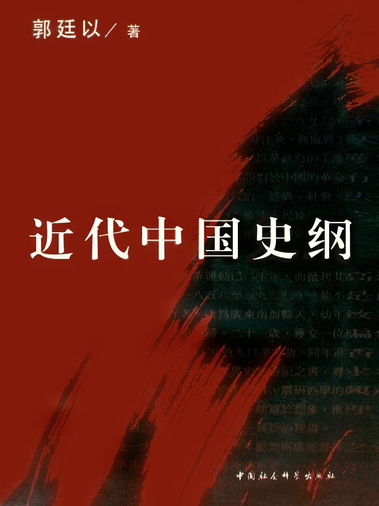 近代中国史纲(上)