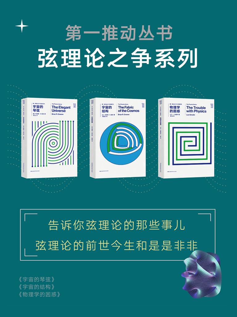 第一推动丛书·弦理论之争系列(共三册)
