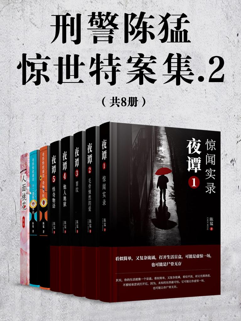 刑警陈猛惊世特案集 2(共8册)