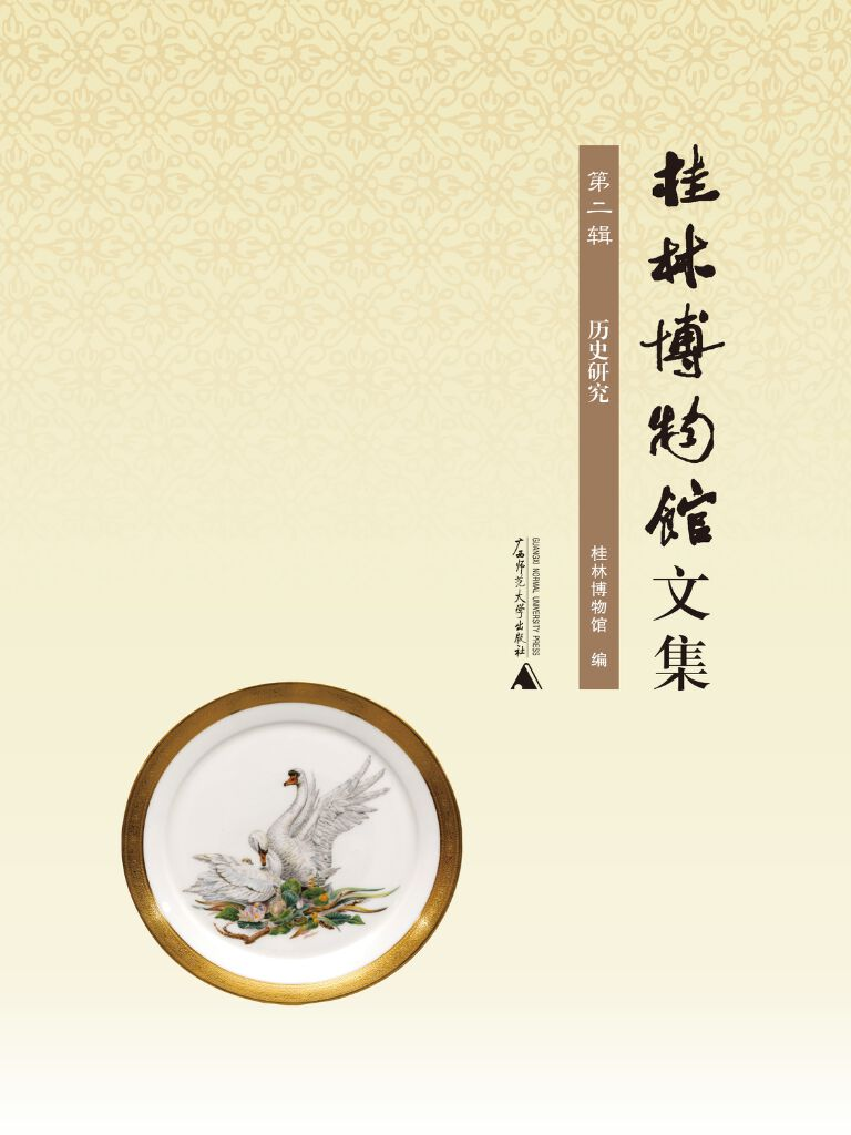 桂林博物馆文集(第二辑):历史研究
